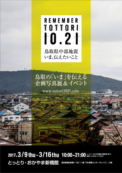 REMEMBER TOTTORI 10.21 project