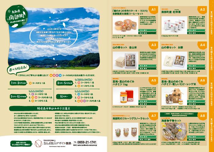 鳥取県・南部町ふるさと寄付パンフレットリニューアル